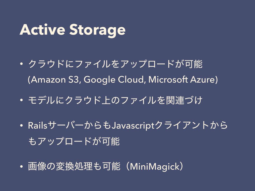 Active Storage • ΫϥυʹϑΝΠϧΛΞοϓϩʔυ͕Մ (Amazon S3...