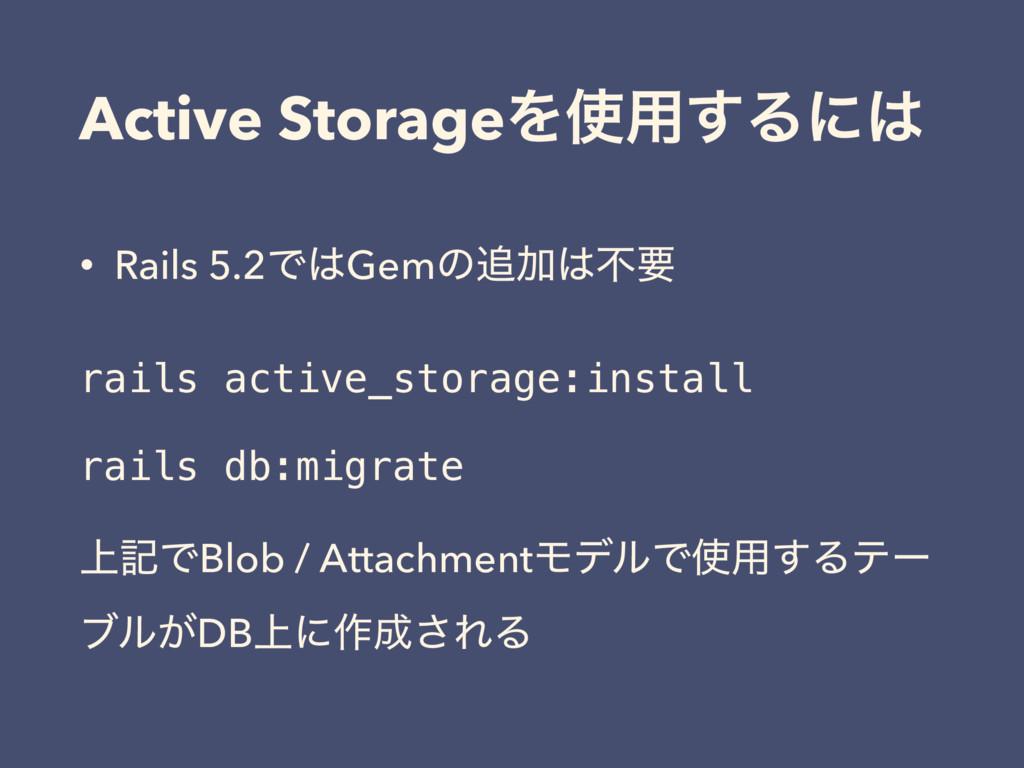 Active StorageΛ༻͢Δʹ • Rails 5.2ͰGemͷՃෆཁ ra...