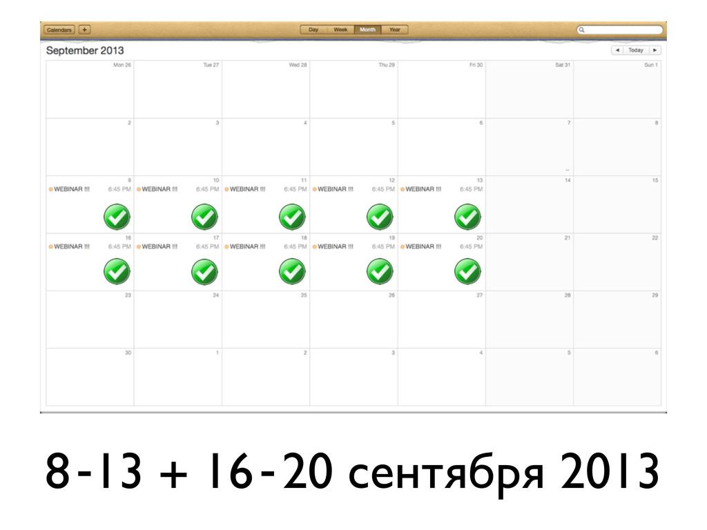 8 -13 + 16 - 20 сентября 2013