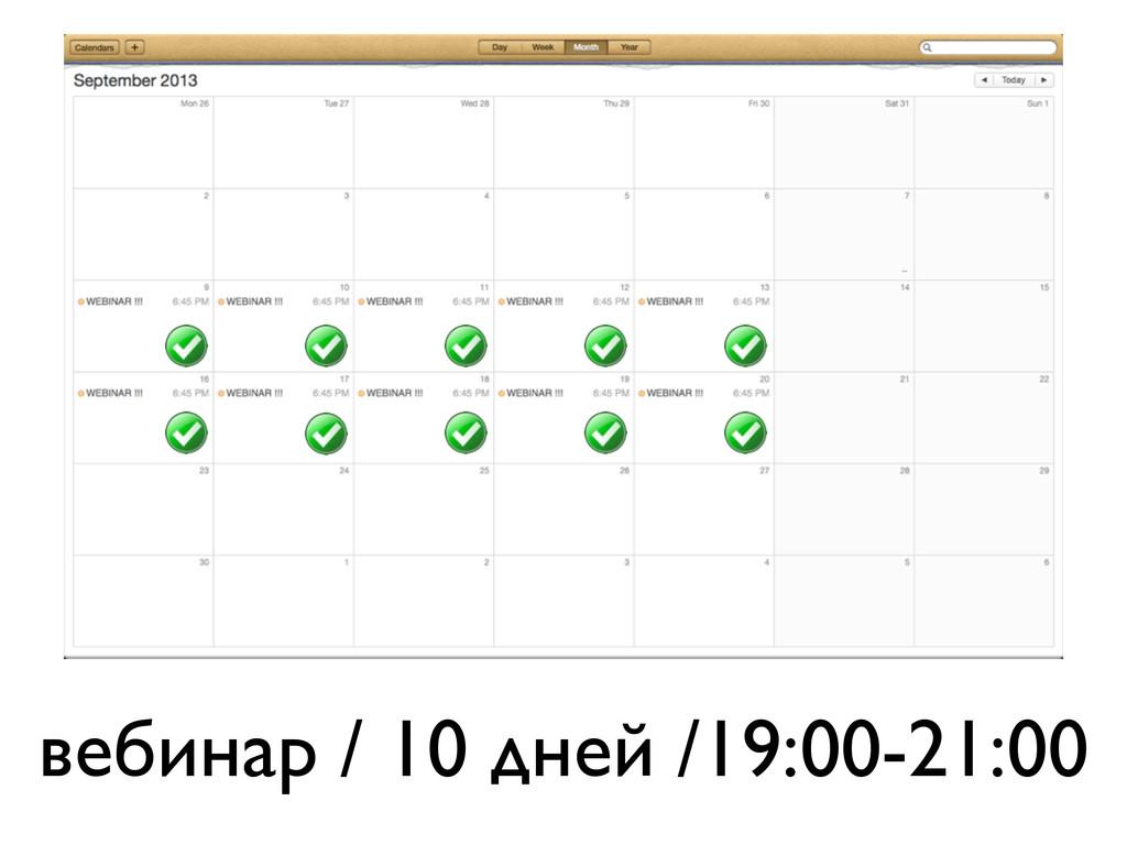 вебинар / 10 дней /19:00-21:00