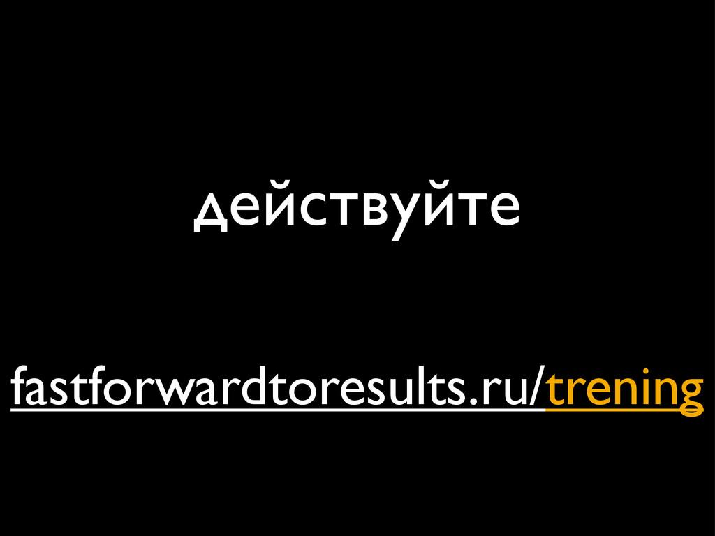 действуйте fastforwardtoresults.ru/trening