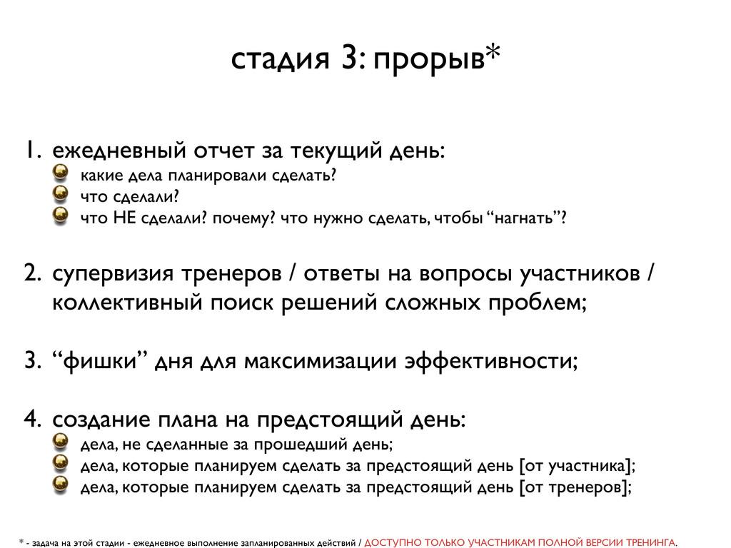 стадия 3: прорыв* 1. ежедневный отчет за текущи...