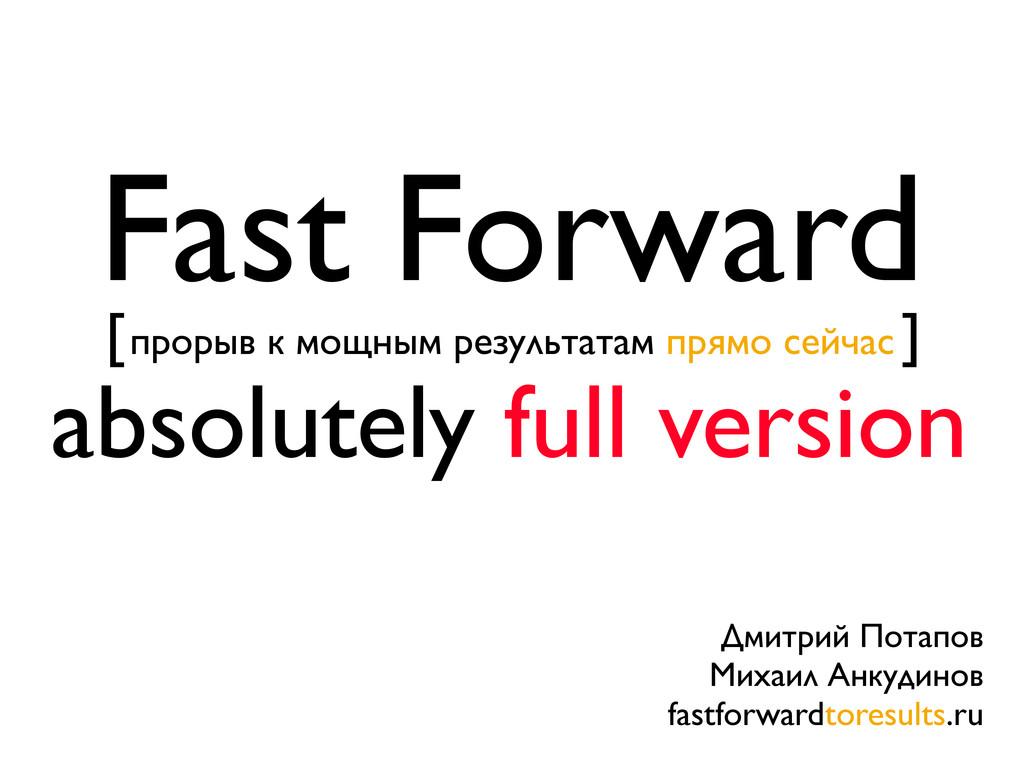 absolutely full version Fast Forward [ ] прорыв...