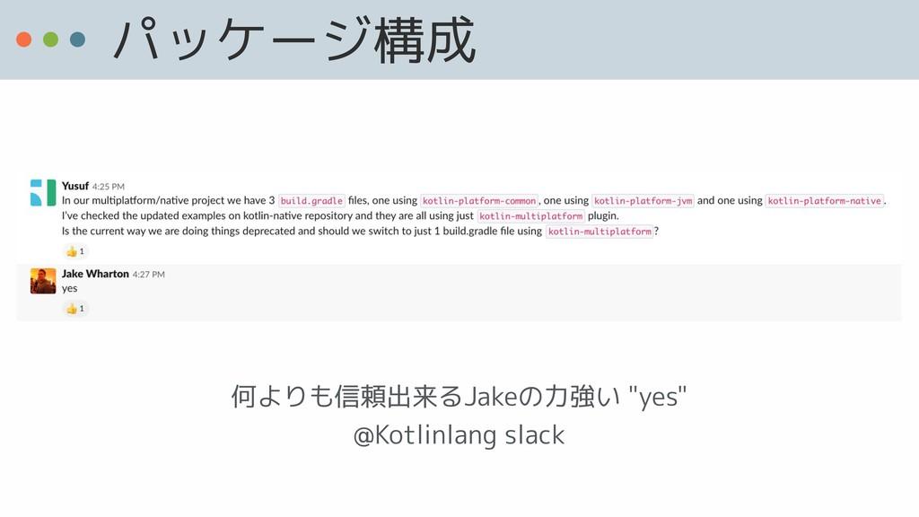 """パッケージ構成 何よりも信頼出来るJakeの力強い """"yes"""" @Kotlinlang sl..."""
