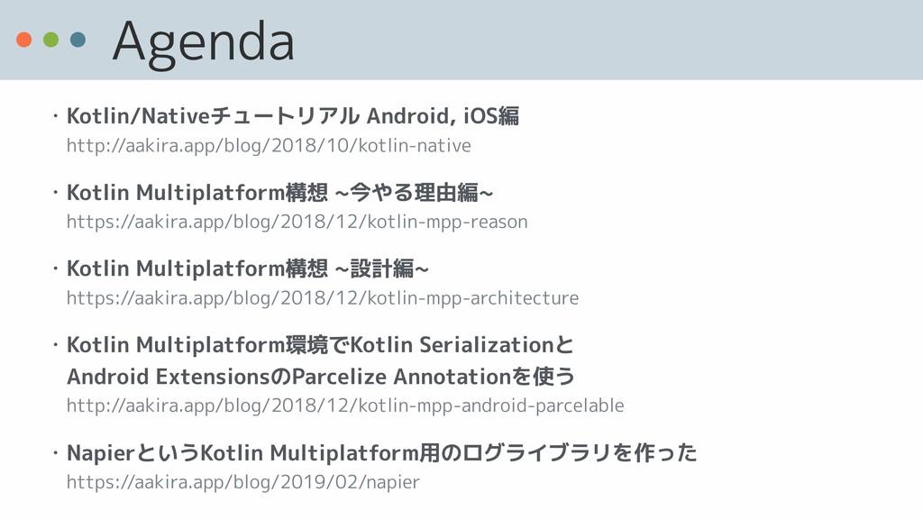 Agenda • Kotlin/Nativeチュートリアル Android, iOS編 ht...