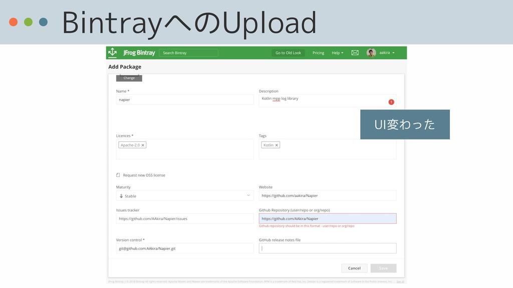 BintrayへのUpload UI変わった