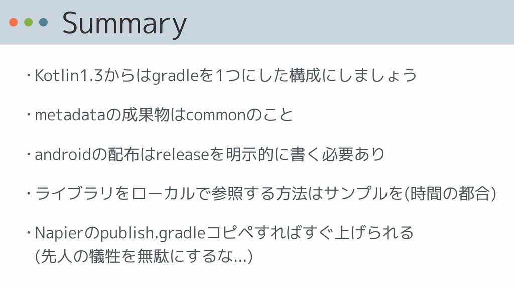 Summary • Kotlin1.3からはgradleを1つにした構成にしましょう • me...