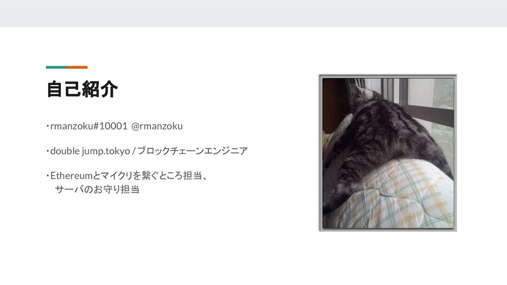 自己紹介 ・rmanzoku#10001 @rmanzoku ・double jump.tok...
