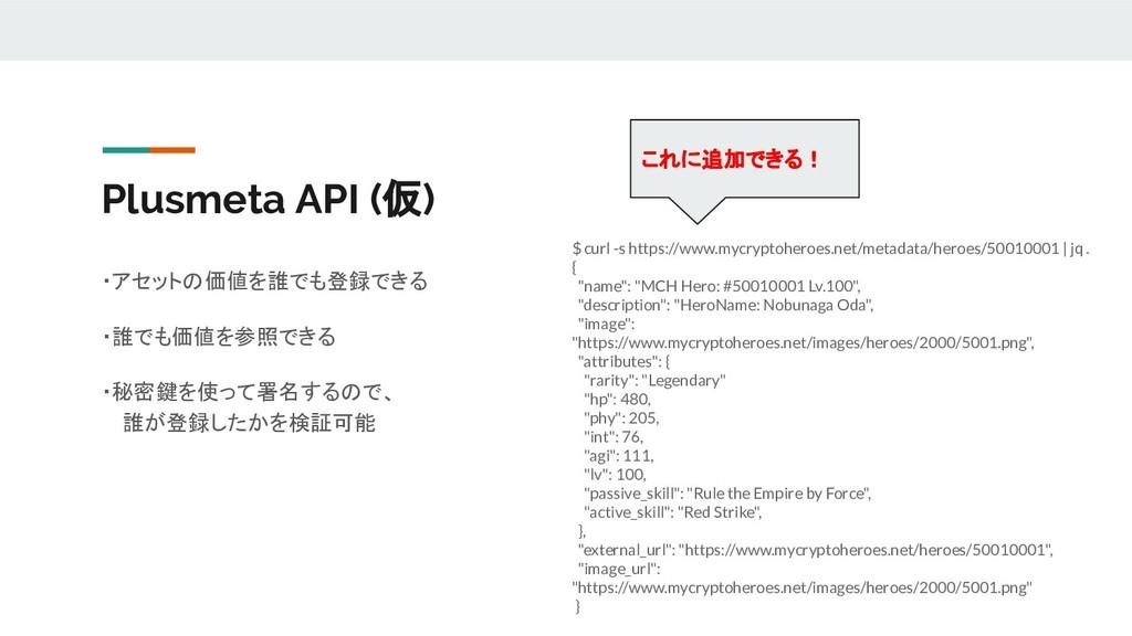 Plusmeta API (仮) ・アセットの価値を誰でも登録できる ・誰でも価値を参照できる...