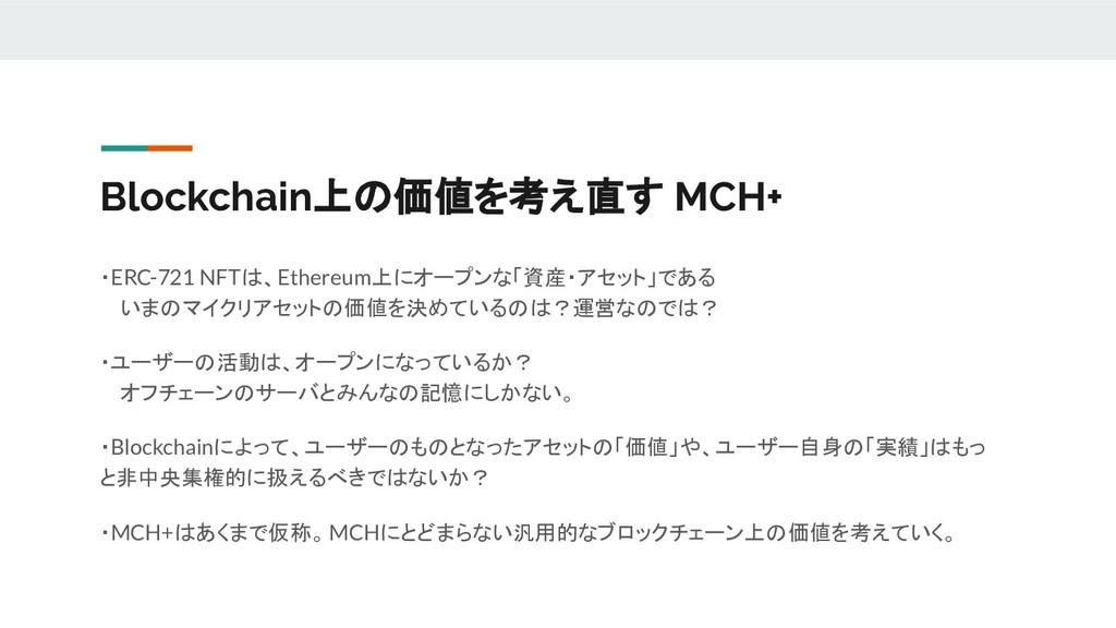 Blockchain上の価値を考え直す MCH+ ・ERC-721 NFTは、Ethereum...