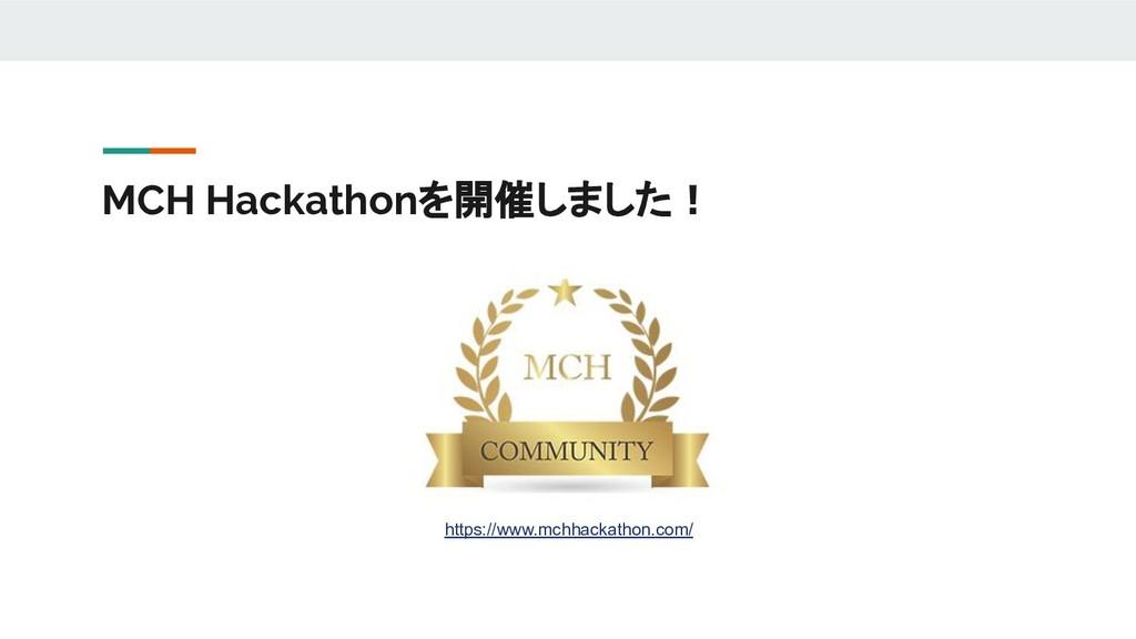 MCH Hackathonを開催しました! https://www.mchhackathon....