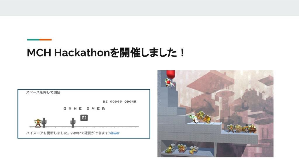 MCH Hackathonを開催しました!