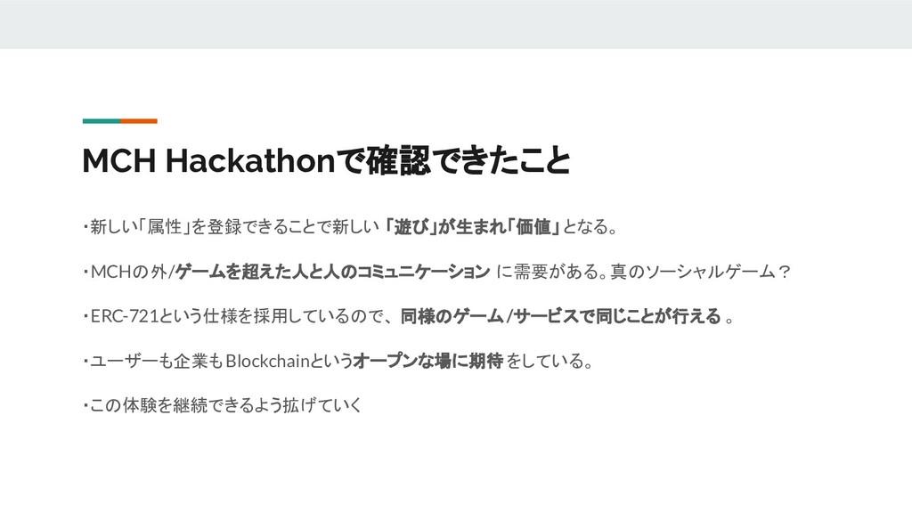 MCH Hackathonで確認できたこと ・新しい「属性」を登録できることで新しい 「遊び」...