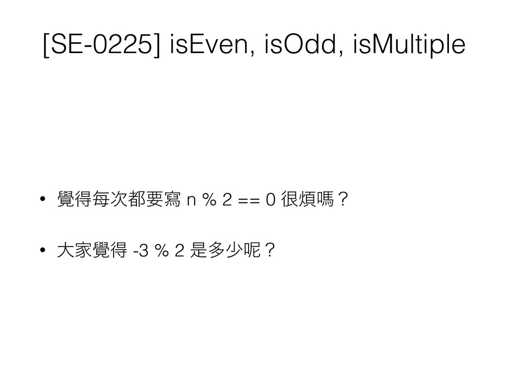 [SE-0225] isEven, isOdd, isMultiple • ᧷ಘ㑌ཁሜ n...