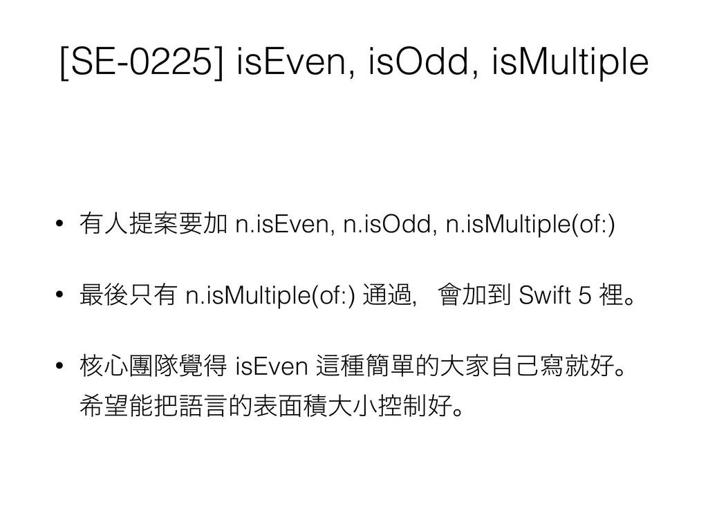 [SE-0225] isEven, isOdd, isMultiple • ༗ਓఏҊཁՃ n....