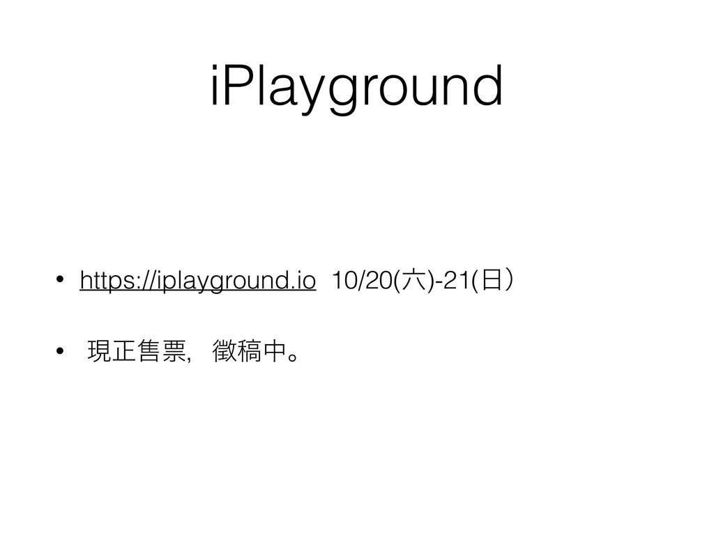 iPlayground • https://iplayground.io 10/20()-2...