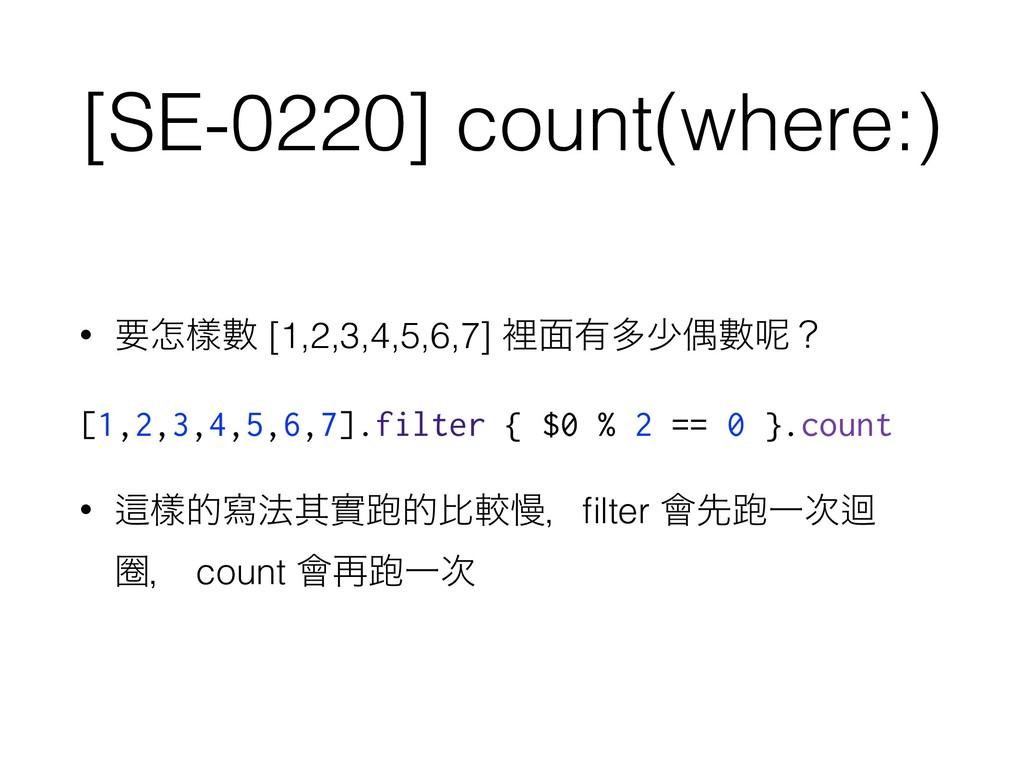 [SE-0220] count(where:) • ཁዎᒬᏐ [1,2,3,4,5,6,7] ...