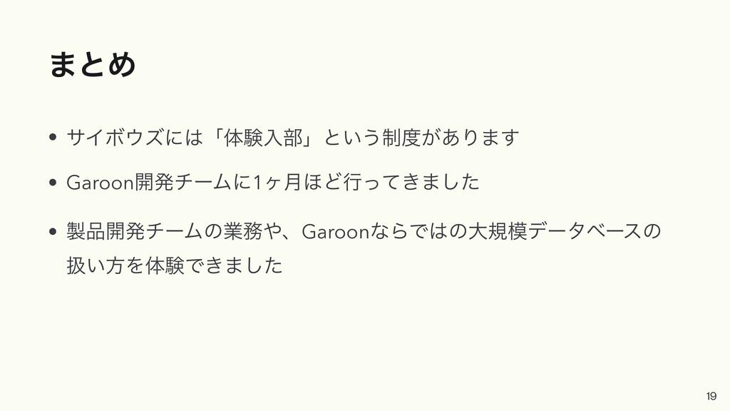 ·ͱΊ • αΠϘζʹʮମݧೖ෦ʯͱ͍͏੍͕͋Γ·͢ • Garoon։ൃνʔϜʹ1ϲ݄...