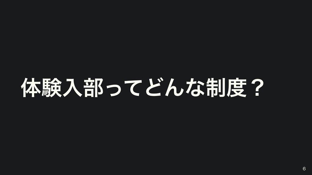 ମݧೖ෦ͬͯͲΜͳ੍ʁ 6