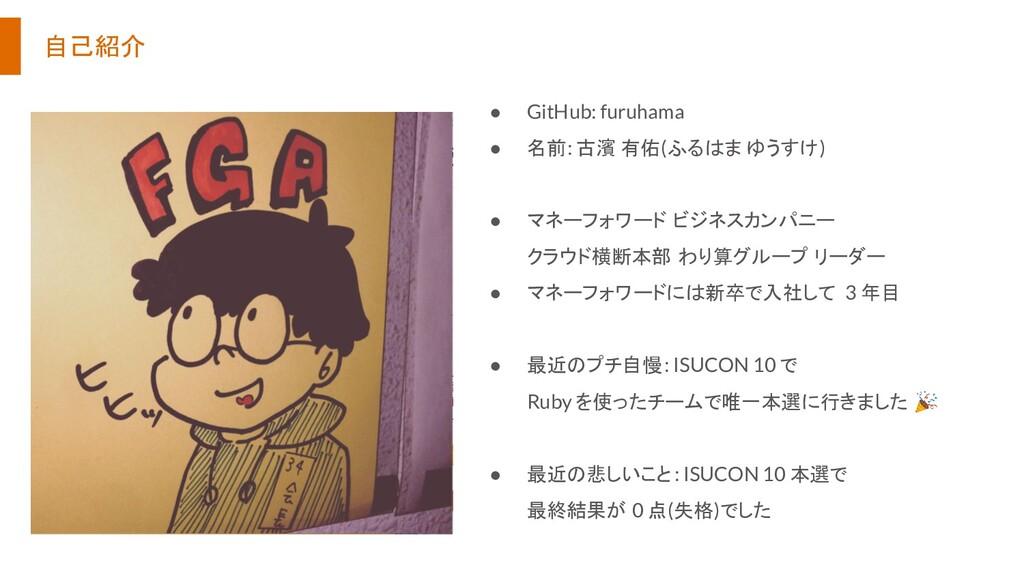 自己紹介 ● GitHub: furuhama ● 名前: 古濱 有佑(ふるはま ゆうすけ) ...