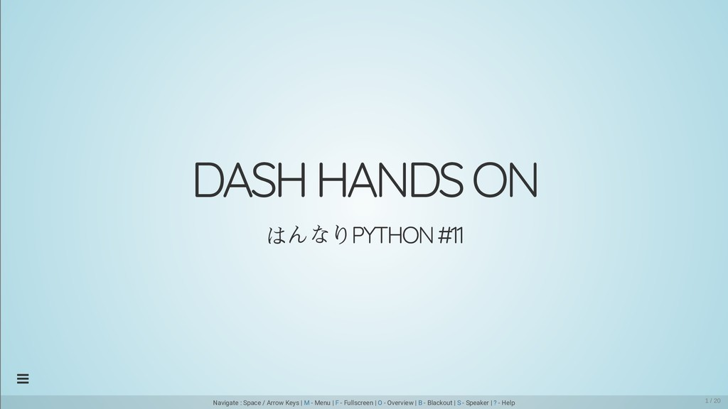 DASH HANDS ON はんなりPYTHON #11 Navigate : Space /...
