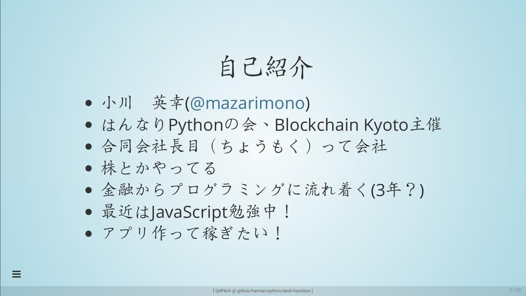 自己紹介 小川 英幸( ) はんなりPythonの会、Blockchain Kyoto主催 合...