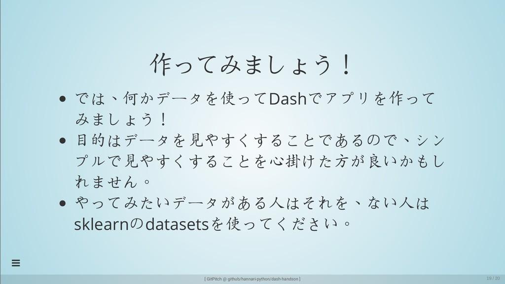 作ってみましょう! では、何かデータを使ってDashでアプリを作って みましょう! 目的はデー...