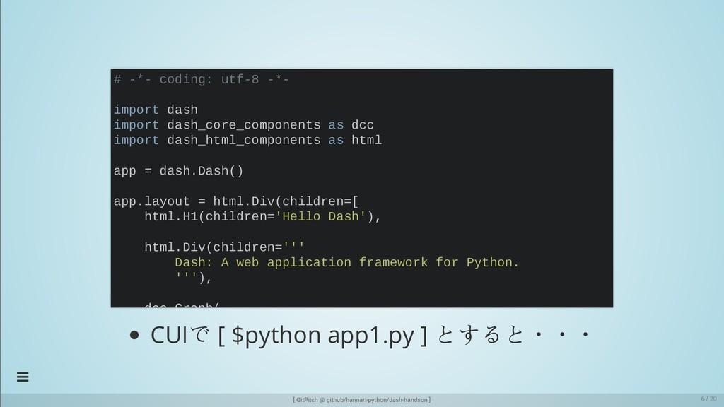 CUIで [ $python app1.py ] とすると・・・ # -*- coding: ...