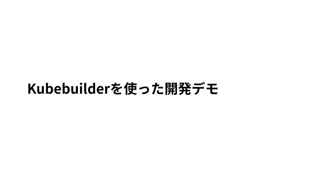 Kubebuilderを使った開発デモ