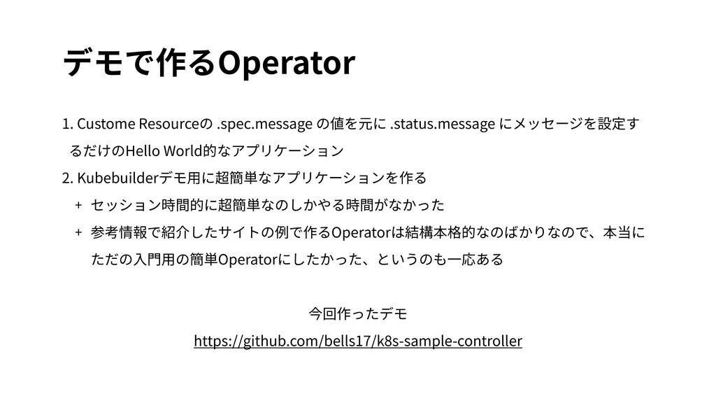 デモで作るOperator 1. Custome Resourceの .spec.messag...