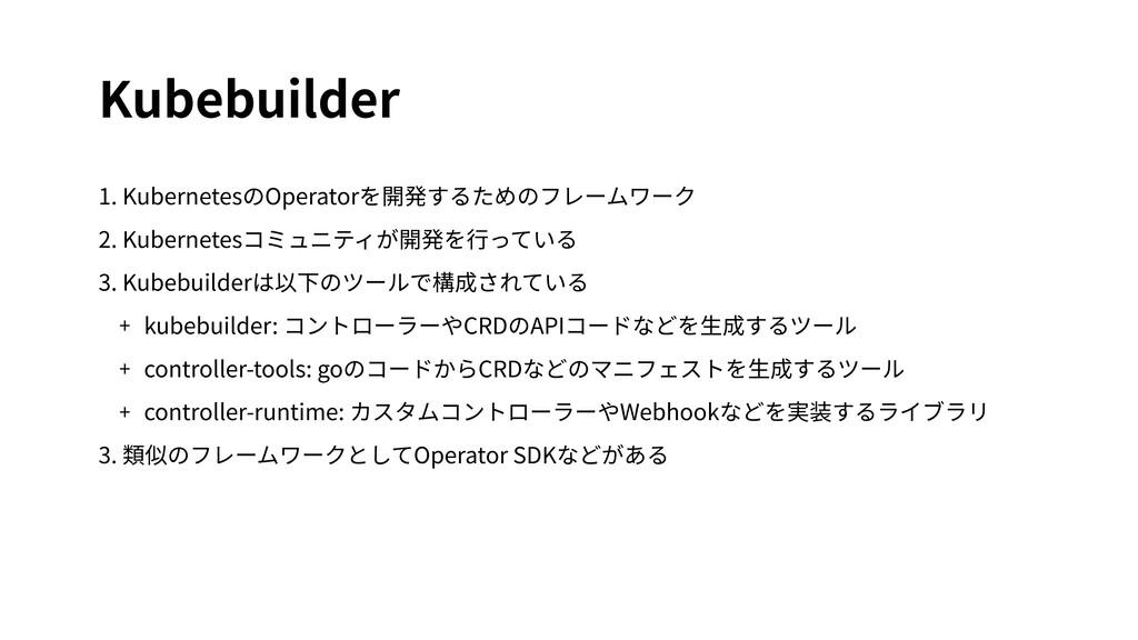Kubebuilder 1. KubernetesのOperatorを開発するためのフレームワ...