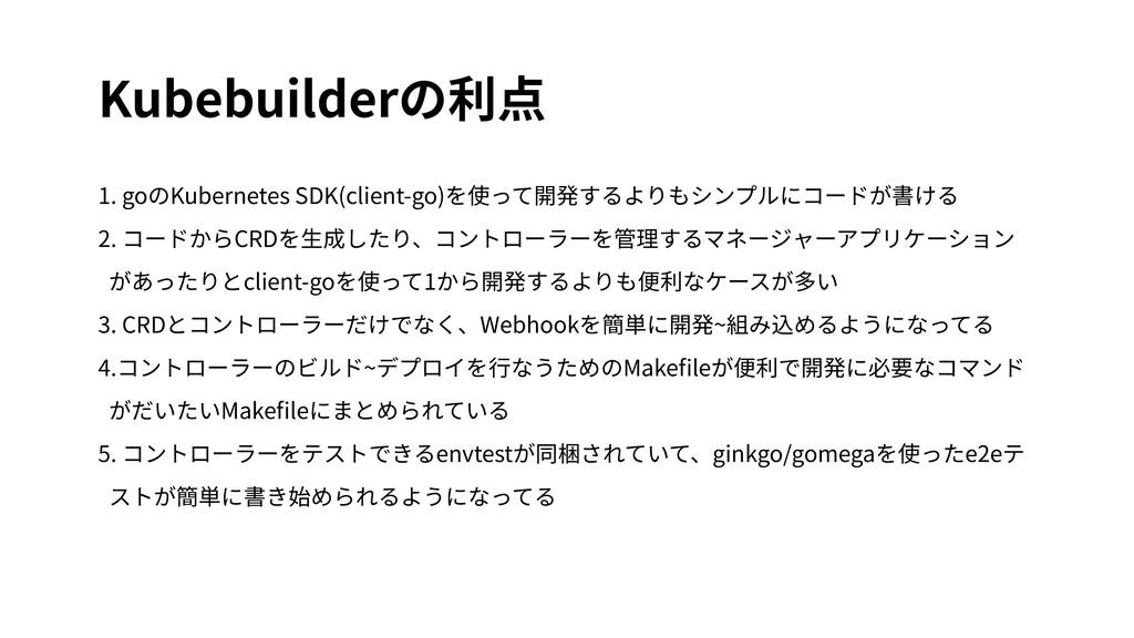 Kubebuilderの利点 1. goのKubernetes SDK(client-go)を...