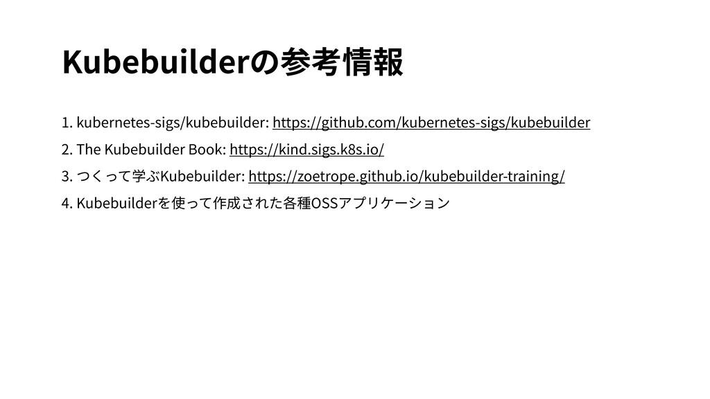 Kubebuilderの参考情報 1. kubernetes-sigs/kubebuilder...
