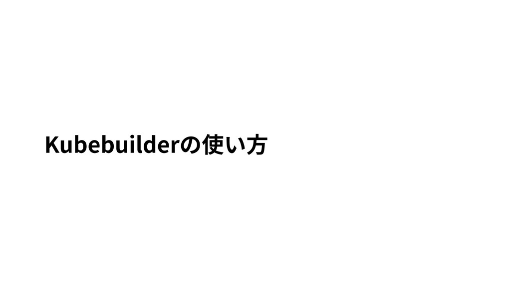 Kubebuilderの使い⽅