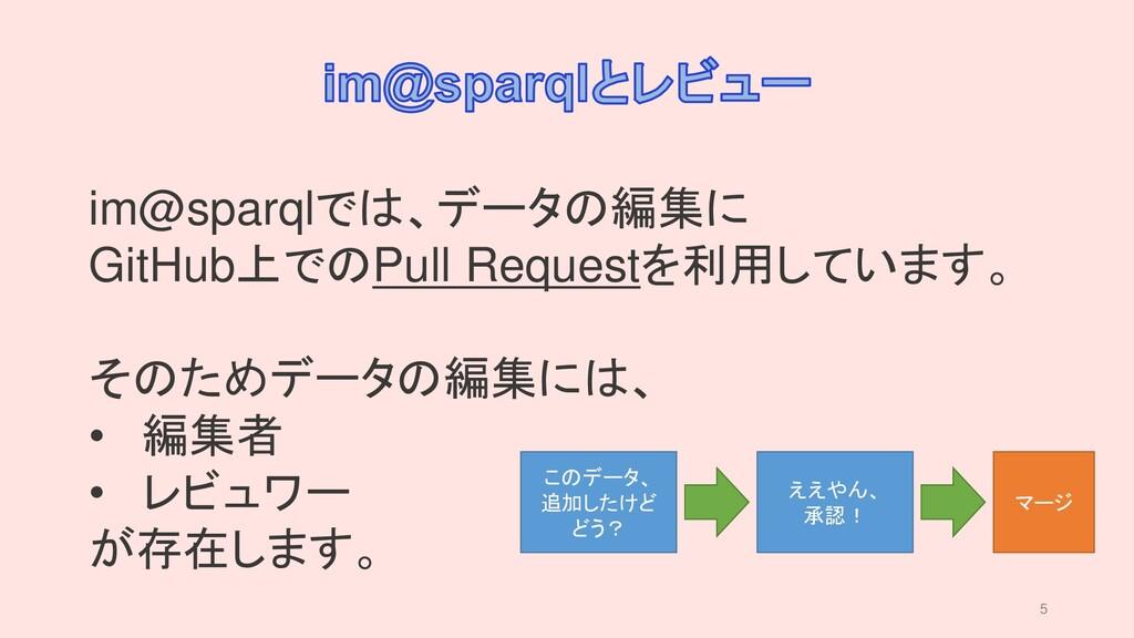 im@sparqlでは、データの編集に GitHub上でのPull Requestを利用してい...