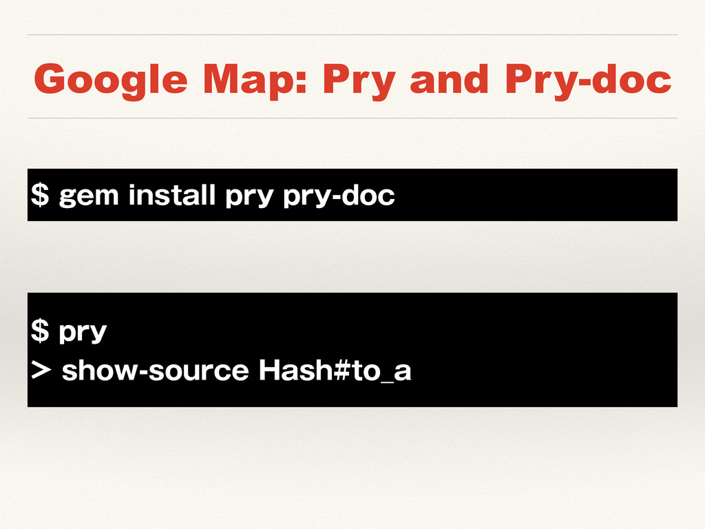 Google Map: Pry and Pry-doc HFNJOTUBMMQSZQ...