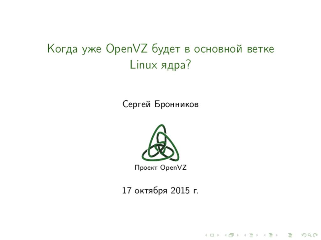 Когда уже OpenVZ будет в основной ветке Linux я...