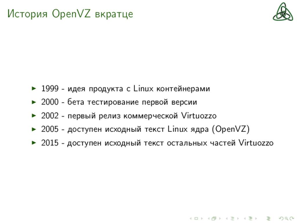 История OpenVZ вкратце 1999 - идея продукта с L...