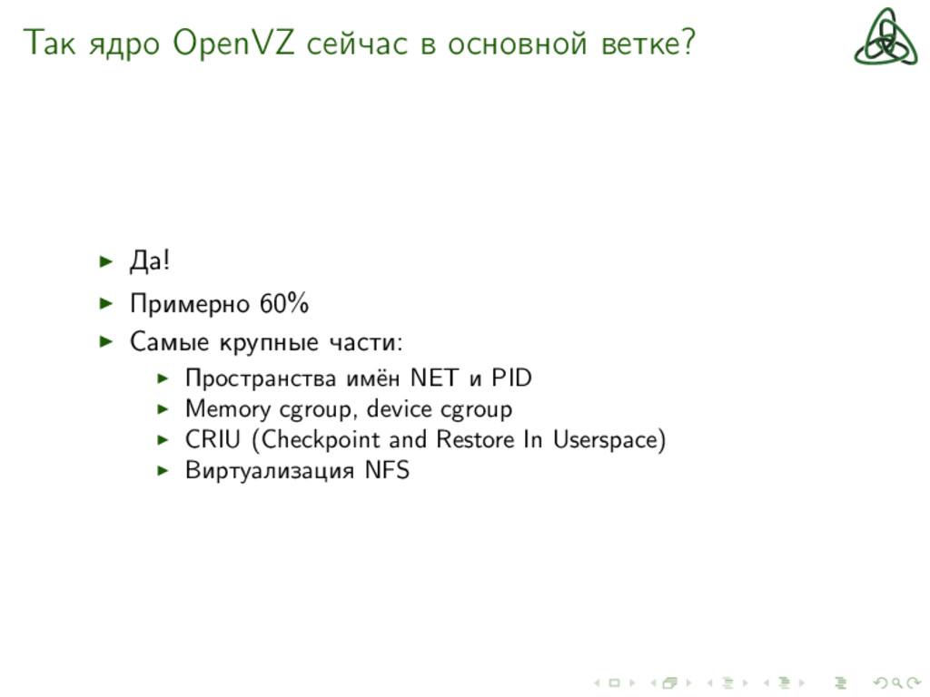 Так ядро OpenVZ сейчас в основной ветке? Да! Пр...