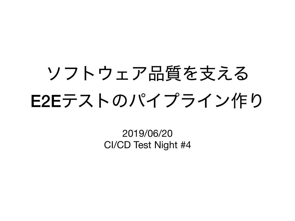 ιϑτΣΞ࣭Λࢧ͑Δ E2EςετͷύΠϓϥΠϯ࡞Γ 2019/06/20  CI/CD ...