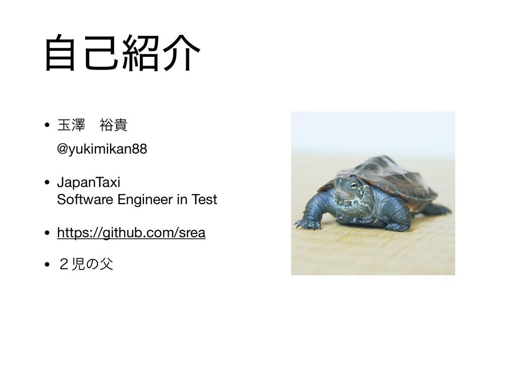 ࣗݾհ • ۄᖒɹ༟و @yukimikan88  • JapanTaxi Softwa...