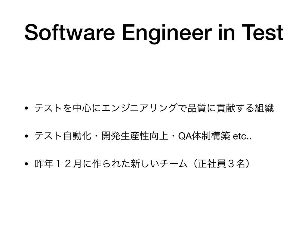 Software Engineer in Test • ςετΛத৺ʹΤϯδχΞϦϯάͰ࣭ʹ...