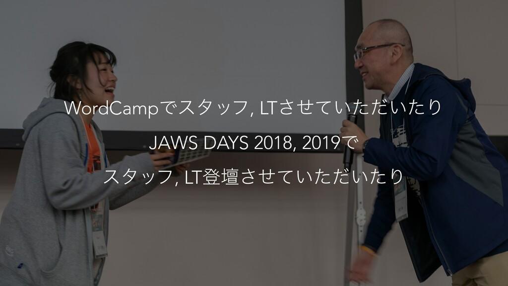 WordCampͰελοϑ, LT͍͍ͤͯͨͩͨ͞Γ JAWS DAYS 2018, 2019...