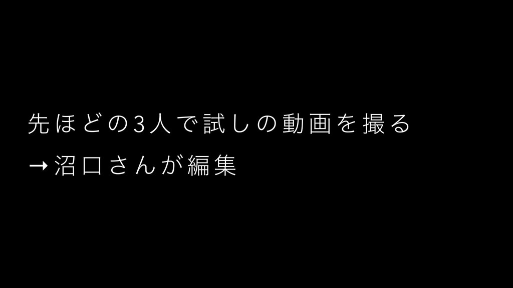 ઌ ΄ Ͳͷ 3 ਓ Ͱ ࢼ ͠ ͷ ಈ ը Λ  Δ → প ޱ ͞ Μ ͕ ฤ ू