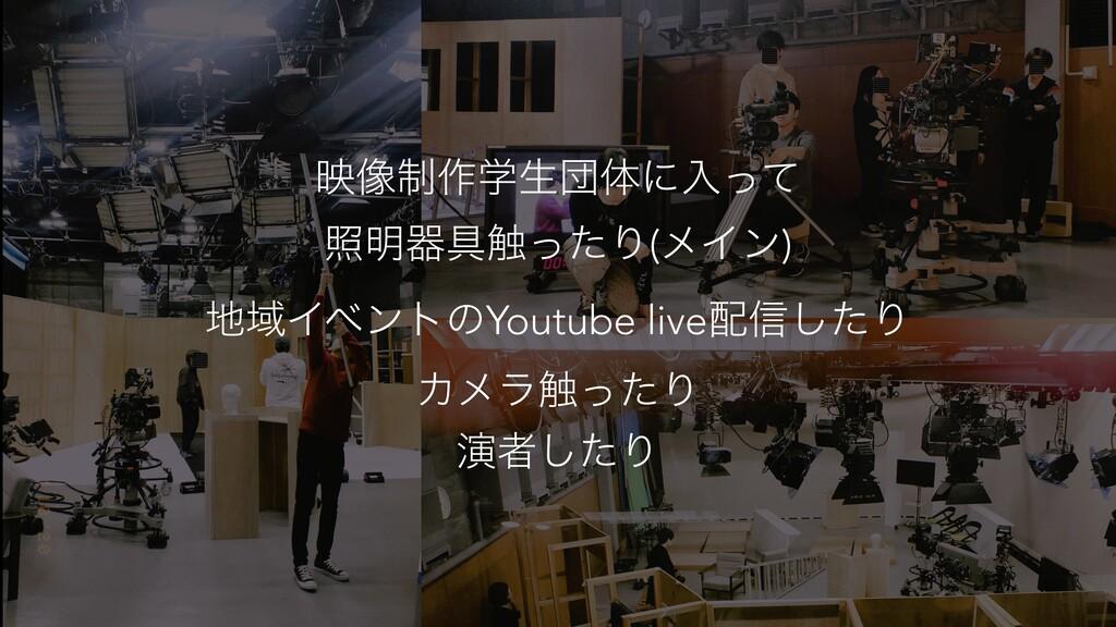 ө૾੍࡞ֶੜஂମʹೖͬͯ র໌ث۩৮ͬͨΓ(ϝΠϯ) ҬΠϕϯτͷYoutube live...