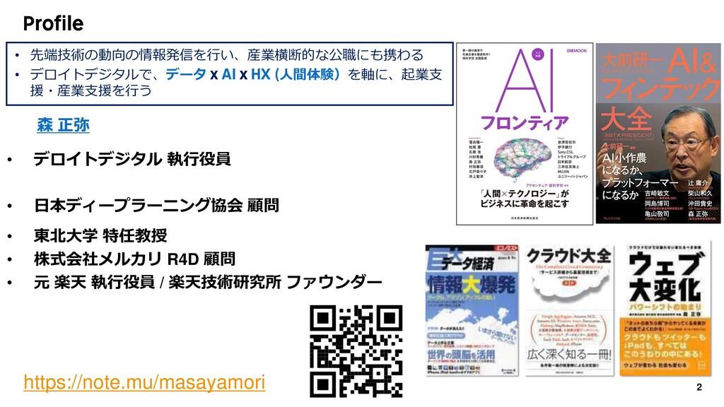 2 • デロイトデジタル 執行役員 • 日本ディープラーニング協会 顧問 • 東北大学 特任教...