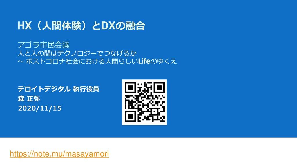 (人間体験)と の融合 デロイトデジタル 執行役員 森 正弥 2020/11/15 https...