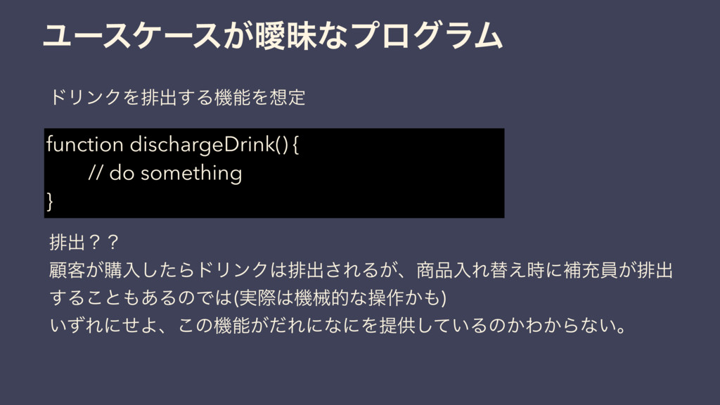 Ϣʔεέʔε͕ᐆດͳϓϩάϥϜ function dischargeDrink() { // ...