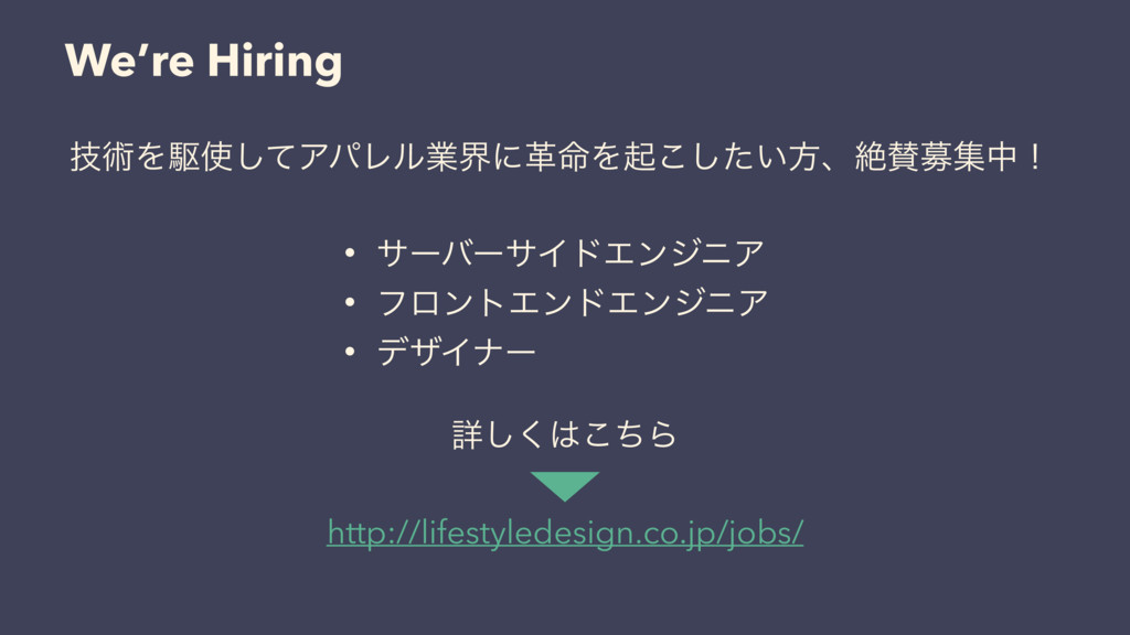 ৄͪ͘͜͠Β http://lifestyledesign.co.jp/jobs/ We'r...