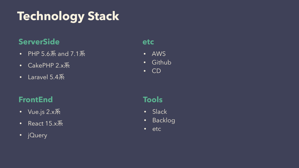 Technology Stack • PHP 5.6ܥ and 7.1ܥ • CakePHP ...